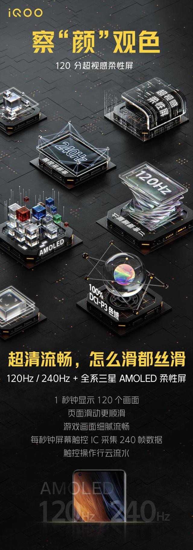 iQOO 5 系列再爆硬核配置 120Hz超视感柔性屏重磅加持