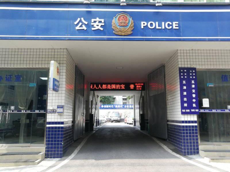 """成都新津:""""刚哥""""流动警务室专门调解矛盾民警还当免费""""中介"""""""