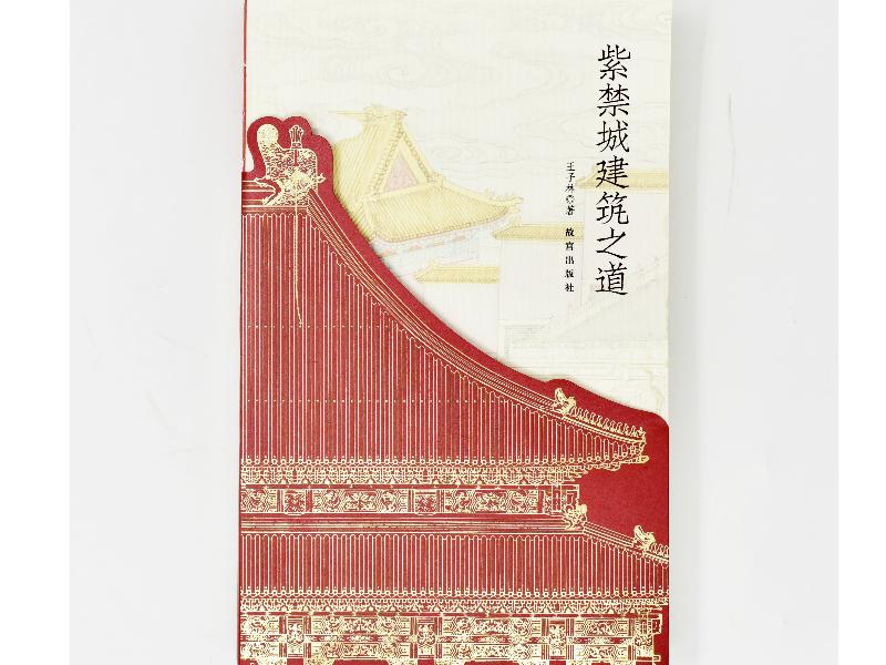 摩登4注册,右武摩登4注册北京城东西对称的布局究图片