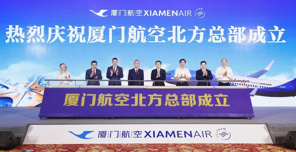 厦航集团北方总部在京揭牌:尽快推动在京机队规模达100架