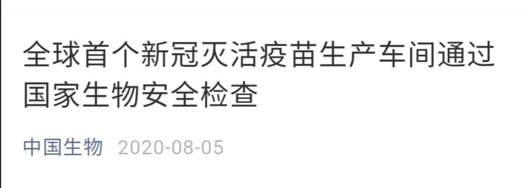 """事关新冠疫苗,中国这个""""全球首家""""又传好消息!"""