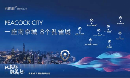 一座南京城 8个孔雀城|这一寸空间,是美梦的开始