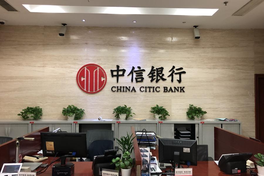 金融业集体降薪,中信银行未回应降薪20%