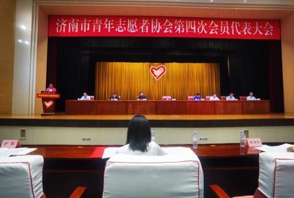济南市志愿者协会更名为济南市青年志愿者协会