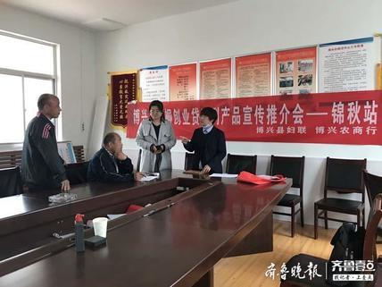 """博兴农商银行推广创业贴息贷 助力""""六稳""""""""六保"""""""