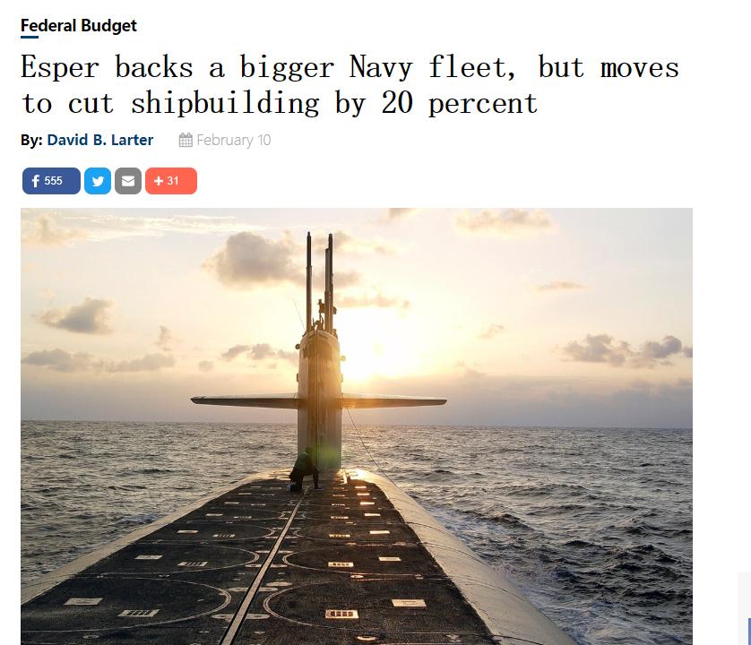 中国海军不断下饺子 美军355舰的造舰计划却无法实施