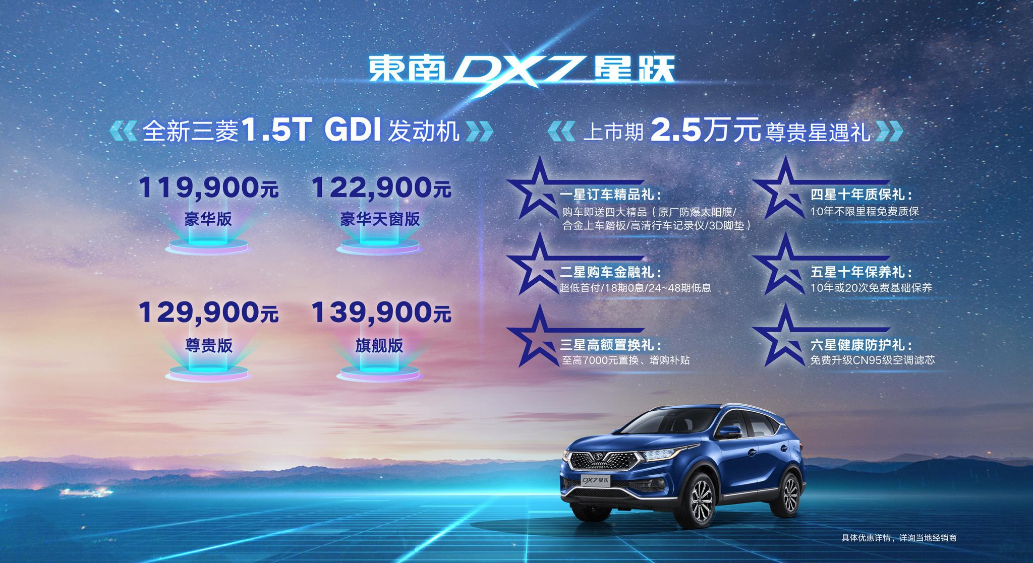 东南汽车DX7星跃上市,11.99万元起