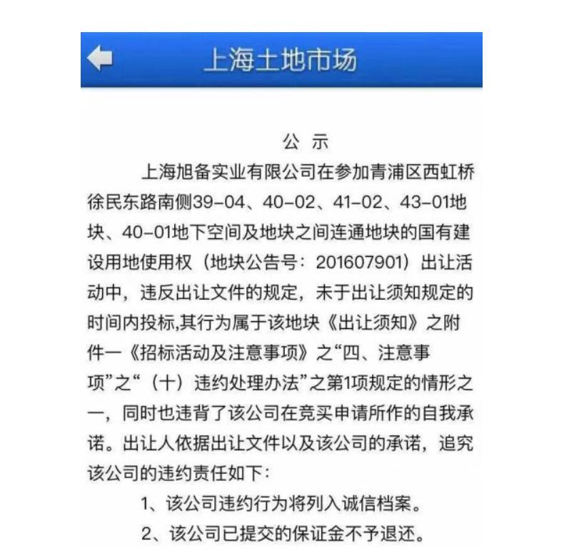 旭辉融信联合体45.23亿竞得七宝纯宅地 楼面价近5.5万/平