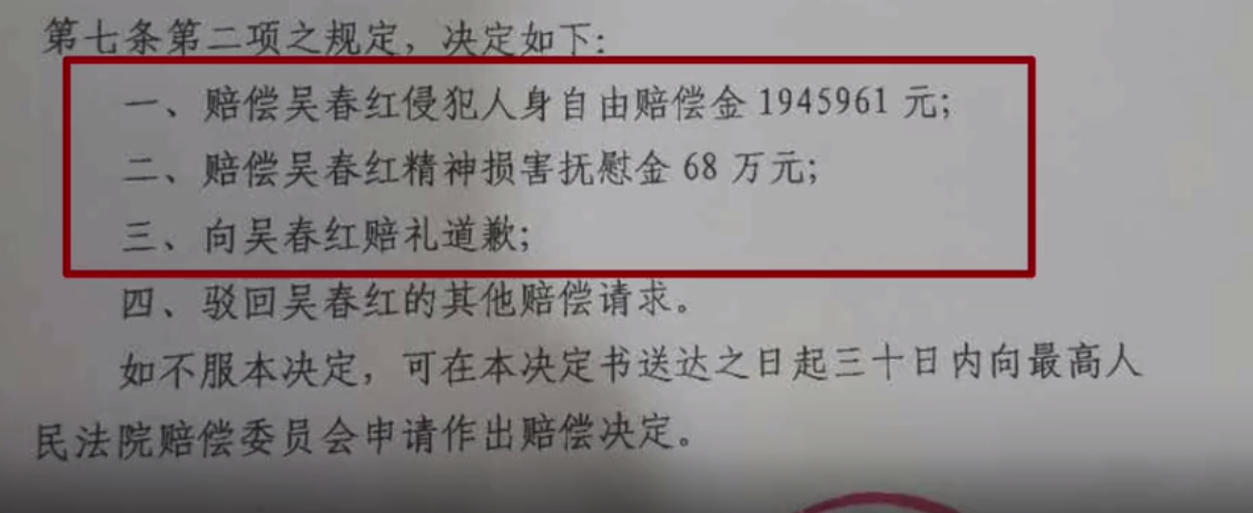 「赢咖3娱乐测速」62万余元国家赔偿图片