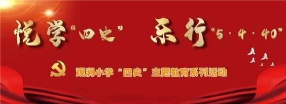 """[浦东]观澜小学:党团队 学""""四史"""" 寻访学""""四史"""" 故居""""深度游"""""""