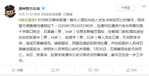 北京警方通报音乐人石某峰死亡:酒后起冲突,两人被刑拘