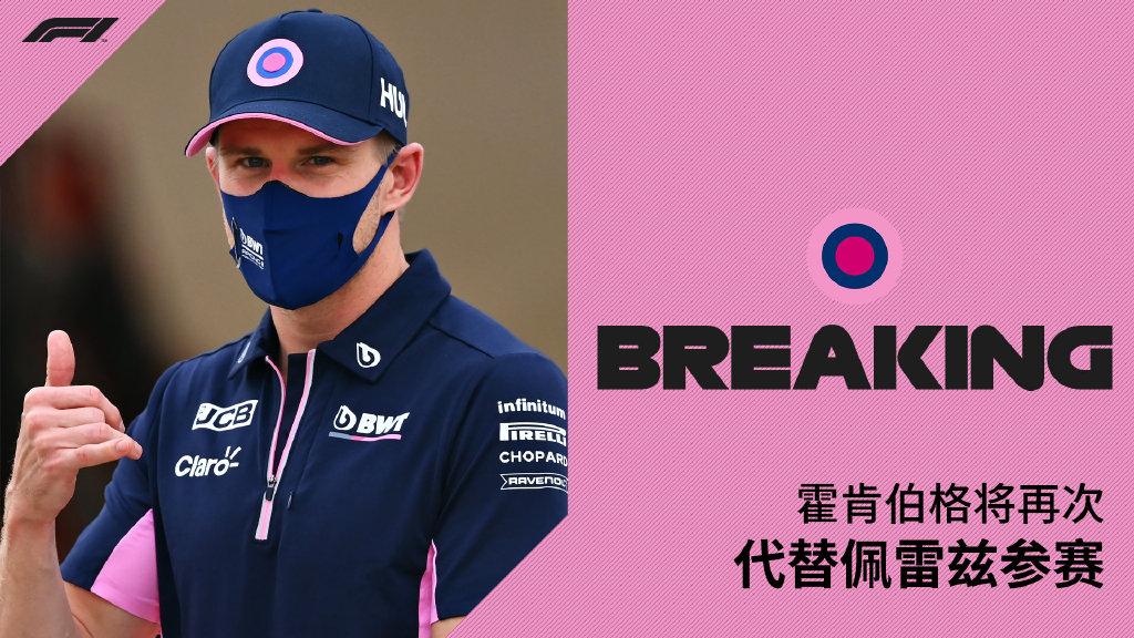 "F1首例被感染车手仍呈阳性,队友霍肯伯格继续""救火"""