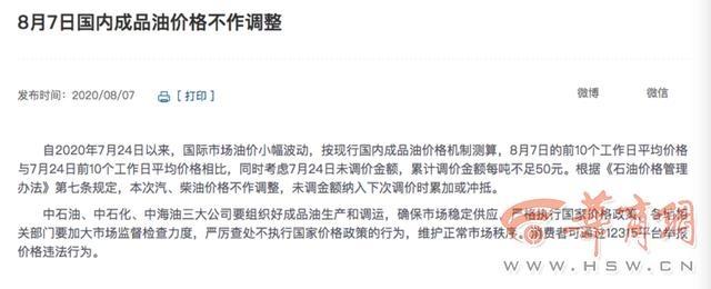 发改委确认8月7日国内成品油价格不作调整