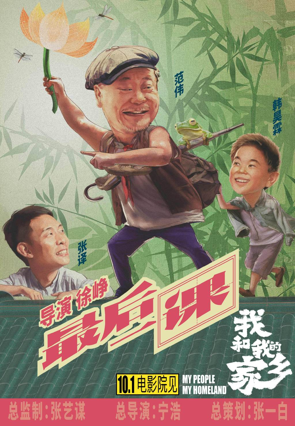 电影《我和我的家乡》官宣五个故事单元,主演阵容曝光