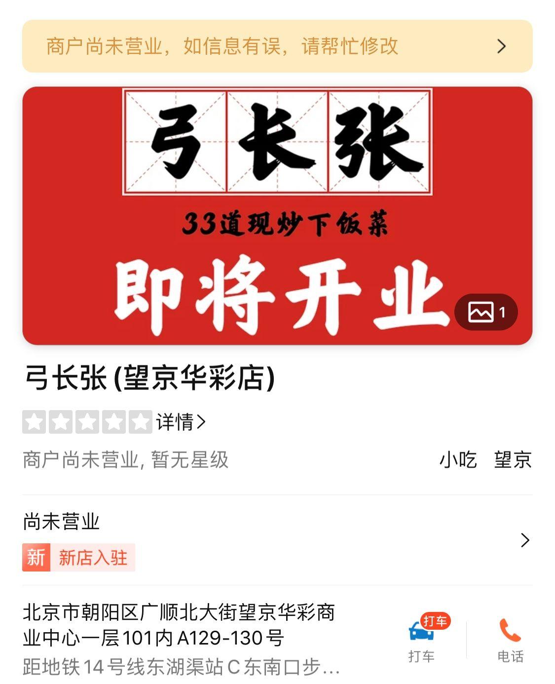 【摩臣2平台】未开业西摩臣2平台贝快餐新项目图片