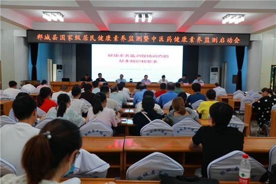 郸城县召开居民健康素养和中医药监测工作启动暨培训会