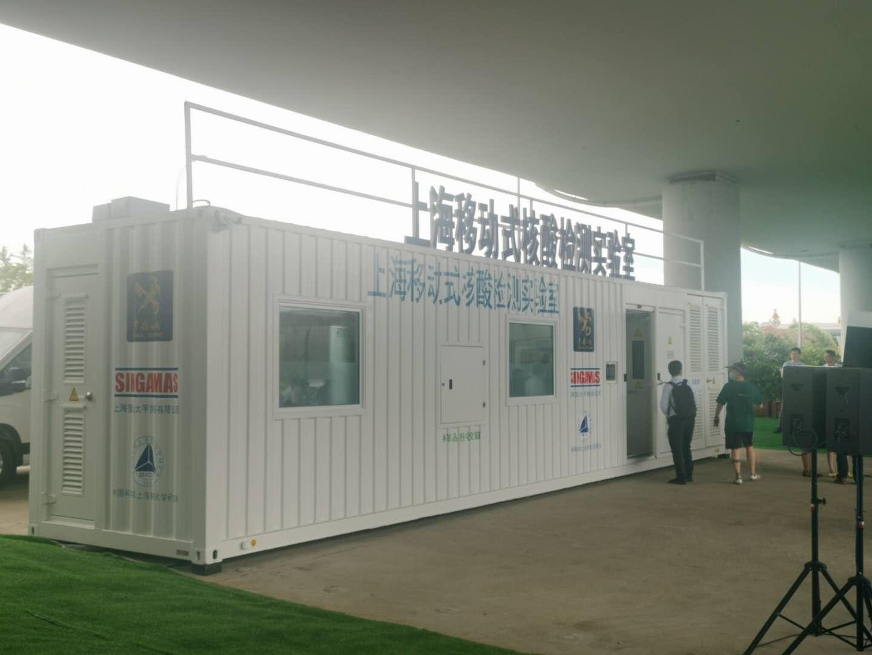 缩短2小时!国内首台标准集装箱p2+移动式核酸检测实验室落户浦东机场