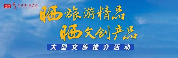 【欧亿会员开户】生态原乡清欧亿会员开户新黔江图片
