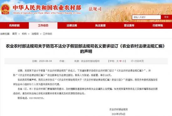 农业部要求各级农业部门征订《农业农村法律法规汇编》?谣言!