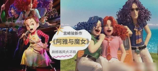 吉卜力新动画《阿雅与魔女》和曝光的静态照片,新画风让网络伤感