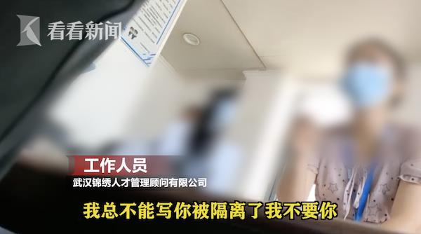 女子发热隔离接到辞退电话 公司:帮她换工作