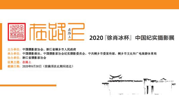 """2020""""徐肖冰杯""""中国纪实摄影展征稿启事"""