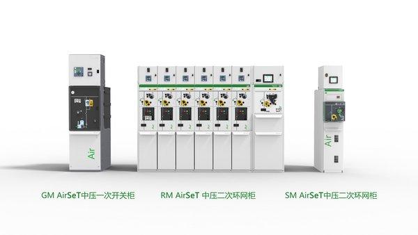 气智高手 绿动未来,施耐德电气发布全新无六氟化硫中压开关设备