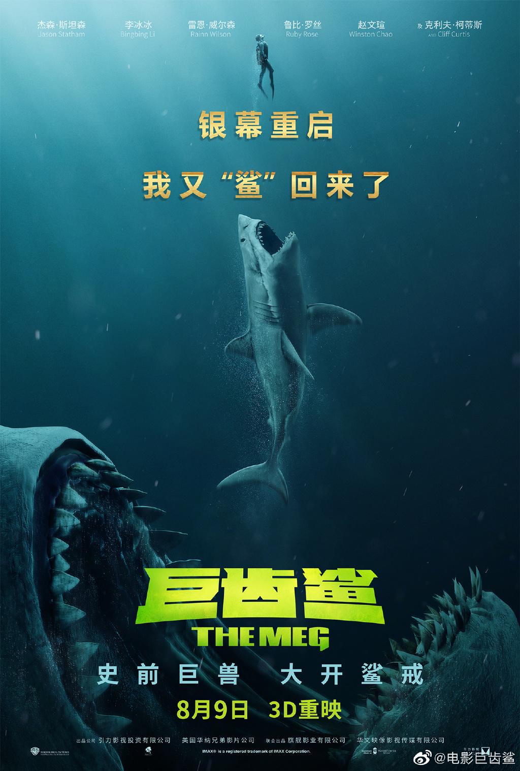 「赢咖3主管」影巨齿鲨8月9赢咖3主管日内地重映图片