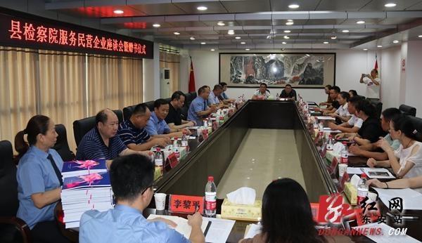 东安县人民检察院召开服务民营企业座谈会