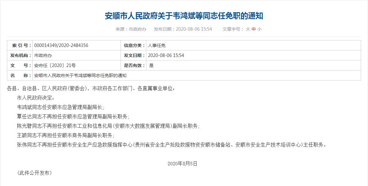 安顺市人民政府发布最新人事任免