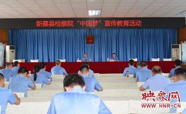 """新蔡县人民检察院开展""""中国梦""""宣传教育活动"""
