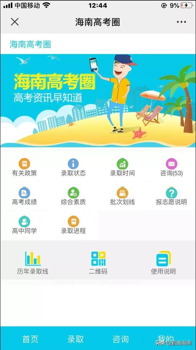 2020年海南省普通高考录取工作于8月9日开始,查询方式→