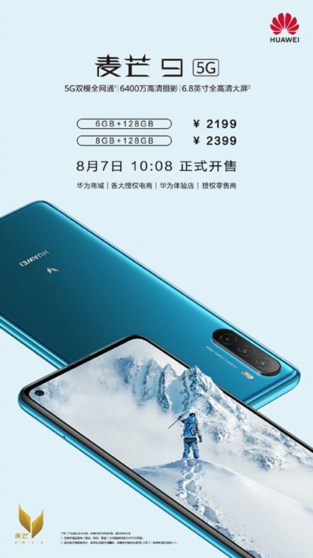 华为麦芒9今日正式发售 5G新机配备天玑800芯片