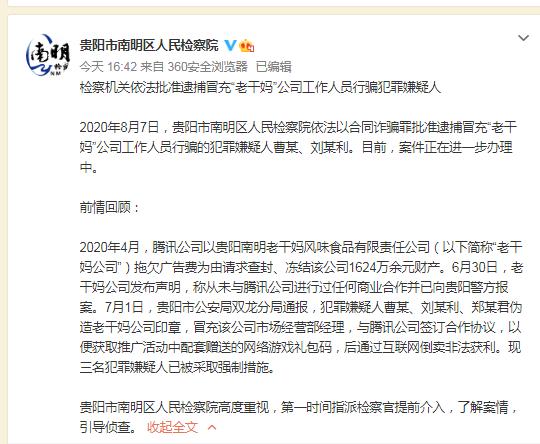 贵阳南明区检察院:冒充老干妈员工行骗嫌疑人被批捕