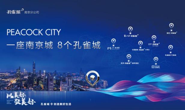 一座南京城 8个孔雀城|贴心描摹生活,亲赴一场幸福之约