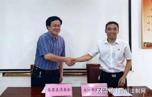 内江市消委会与重庆市荣昌区消委会签订消费维权合作协议