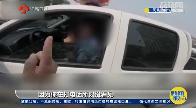 路人训斥交警:为什么开车打电话?为什么不系安全带?官方通报来了
