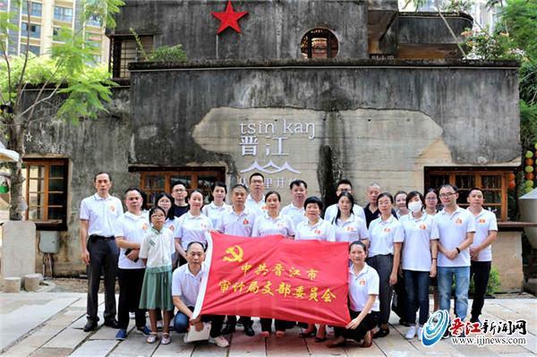 晋江市审计局开展主题党日活动