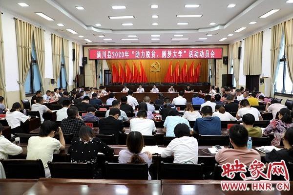"""2020年 黄川县召开""""扶贫助困、梦想大学""""启动会"""