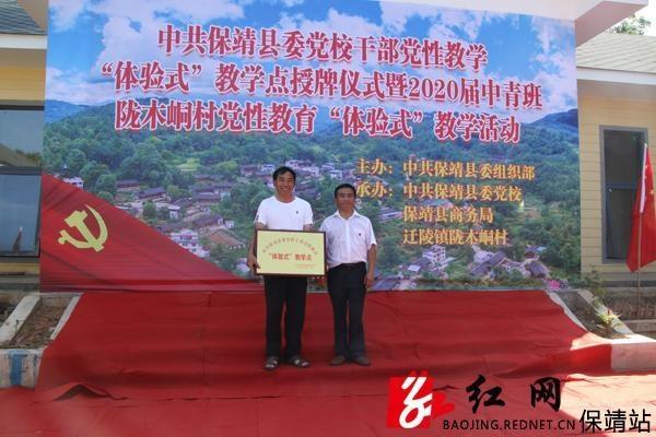 保靖县委党校2020年中青班开展素质拓展活动