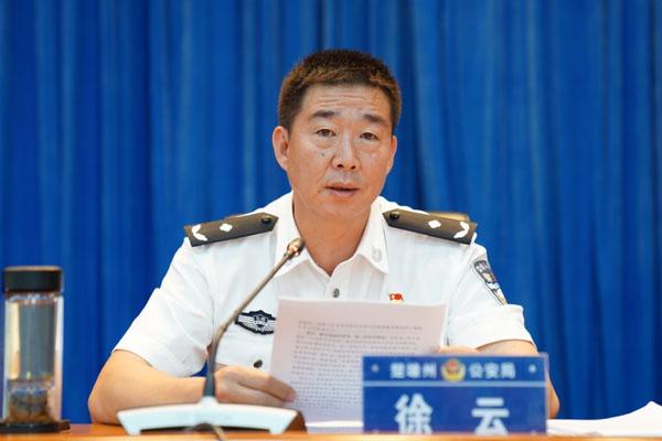 徐云为楚雄州公安机关全体党员讲授专题党课
