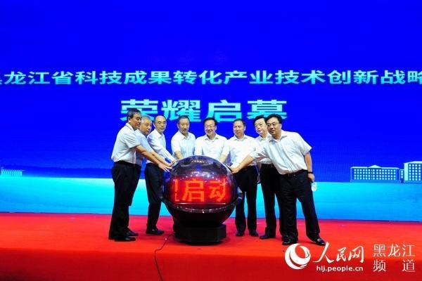 推动科技成果落地转化加速黑龙江省举行2020年科技成果产学研金对接会