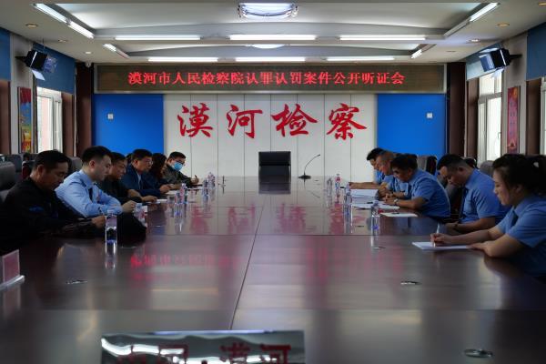 黑龙江省漠河市人民检察院对一起不起诉案件举行公开听证