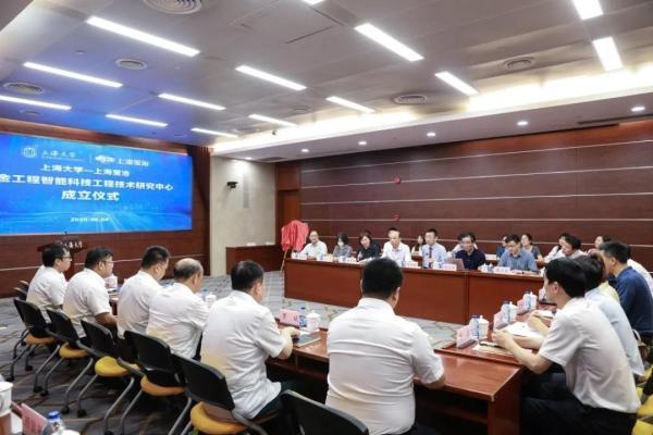 上海大学-上海宝冶冶金工程智能科技工程技术研究中心成立