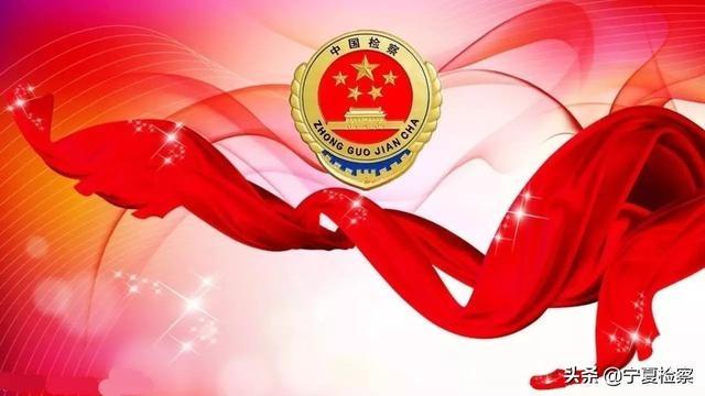 吴忠市人民检察院联合吴忠市公安局建立提前介入性侵未成年人案件机制