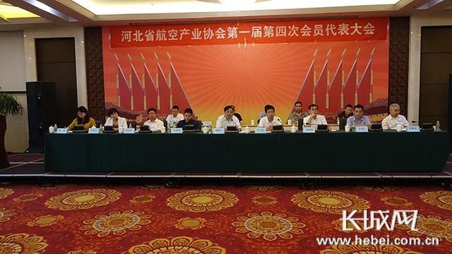 河北省航空产业协会服务企业共促高质量发展