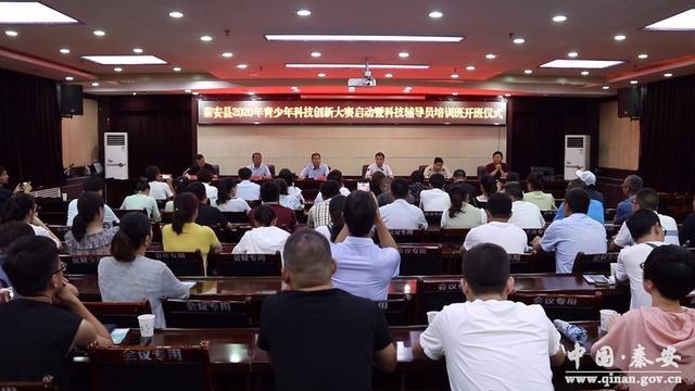 秦安县2020年青少年科技创新大赛启动暨科技辅导员专题辅导培训班开班
