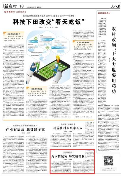 人民日报:江苏泗洪为人情减负助发展增收