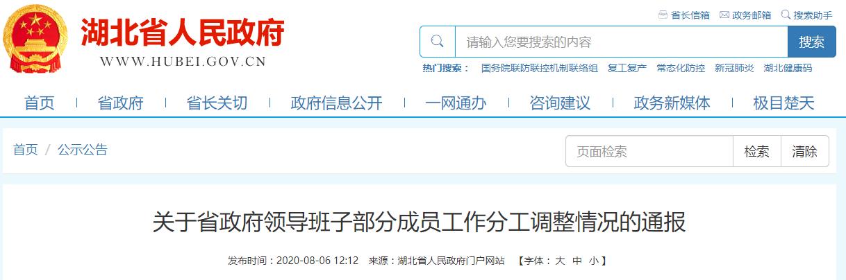 湖北省政府领导班子部分成员工作分工调整