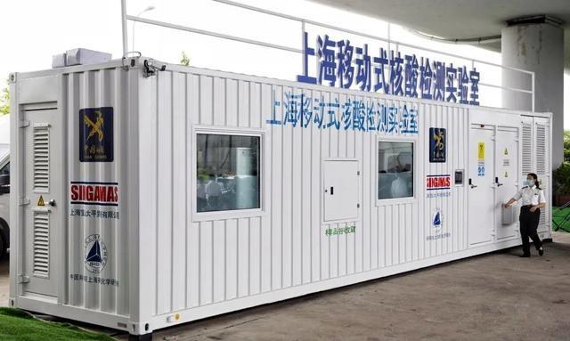 有了这个集装箱,再也不用跑市区送检!P2+移动式核酸检测方舱刚刚在浦东机场交付